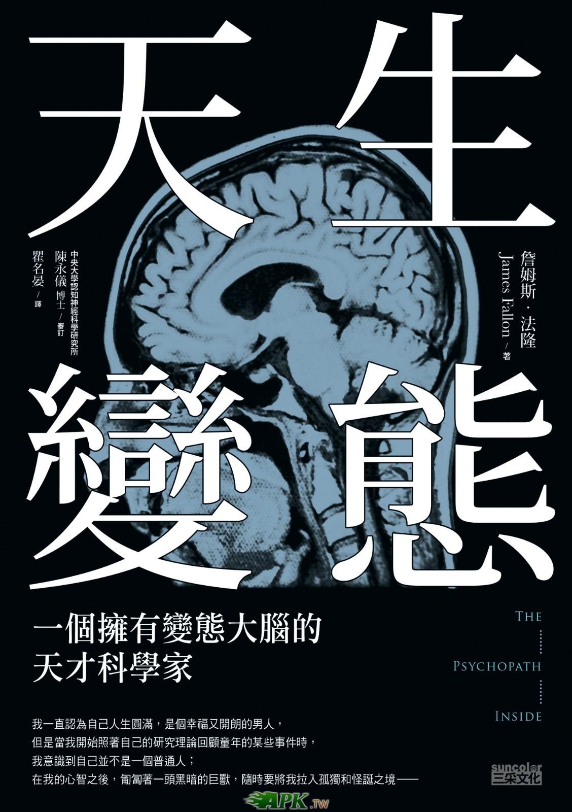 詹姆斯.法隆《天生變態:一個擁有變態大腦的天才科學家》.jpg