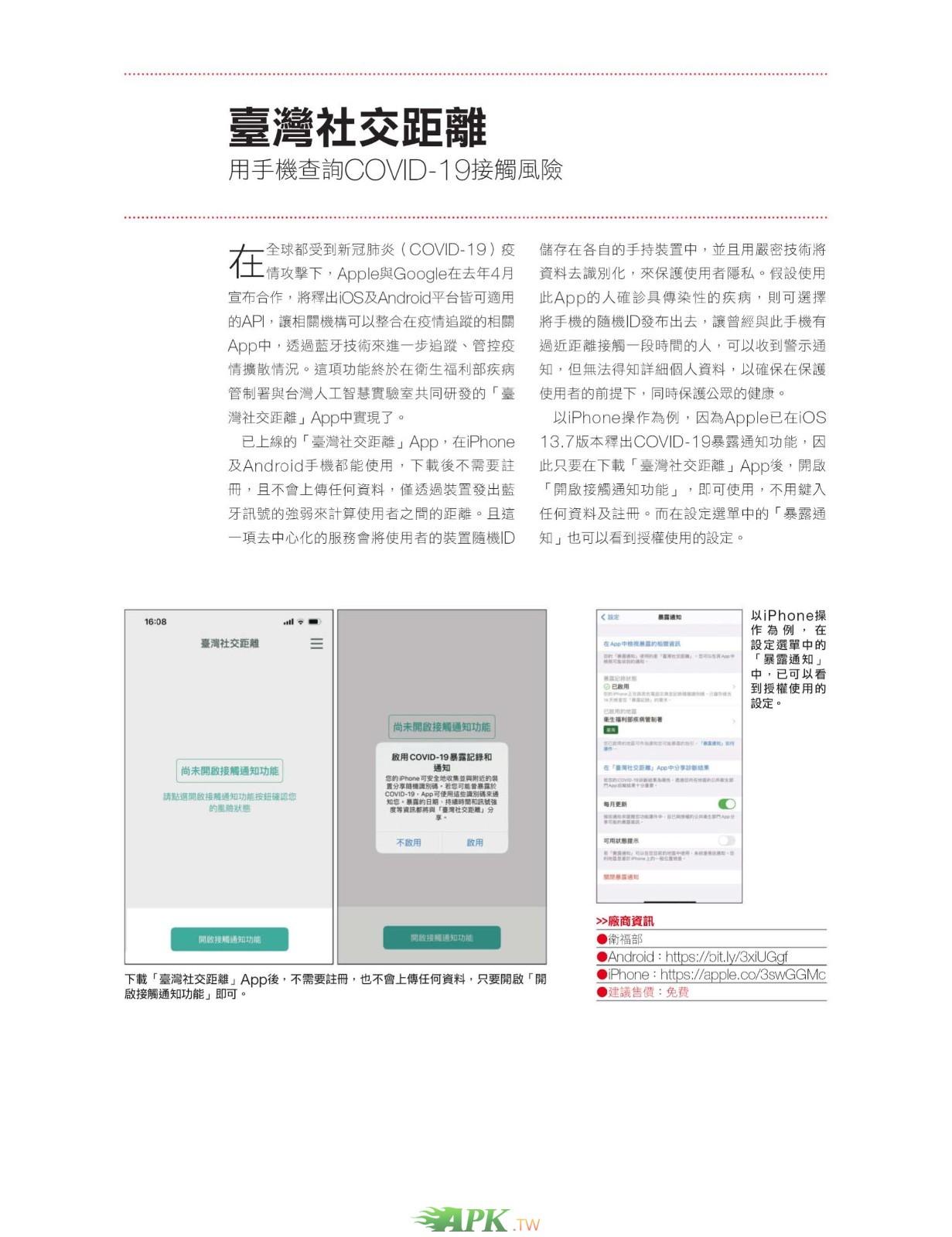 臺灣社交距離用手機查詢COVID-19接觸風險.jpg