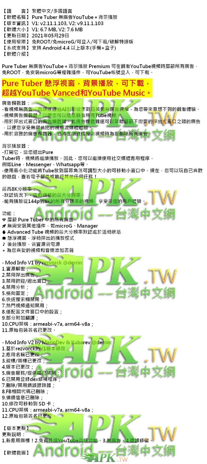 PureTuber_Premium_2.11.1.103_.jpg