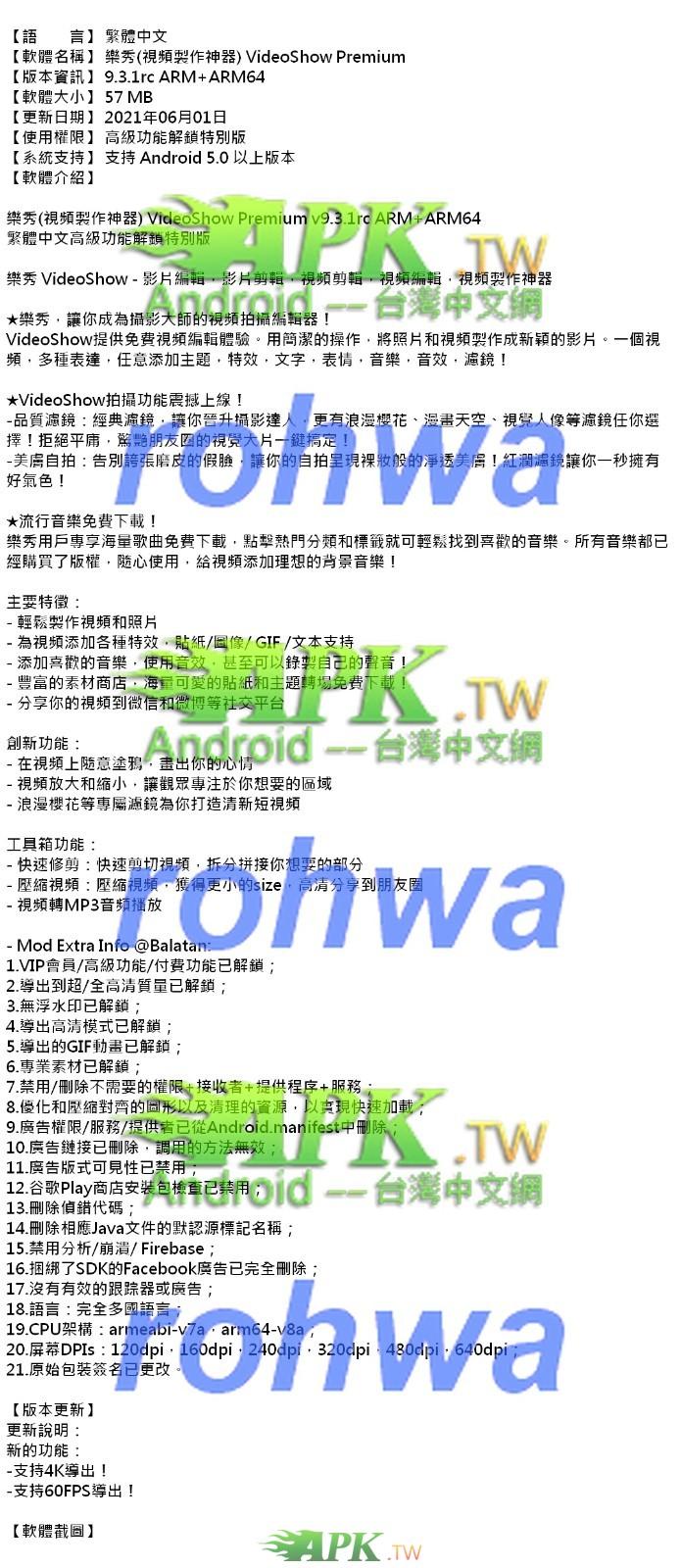 VideoShow_Premium_9.3.1rc_.jpg