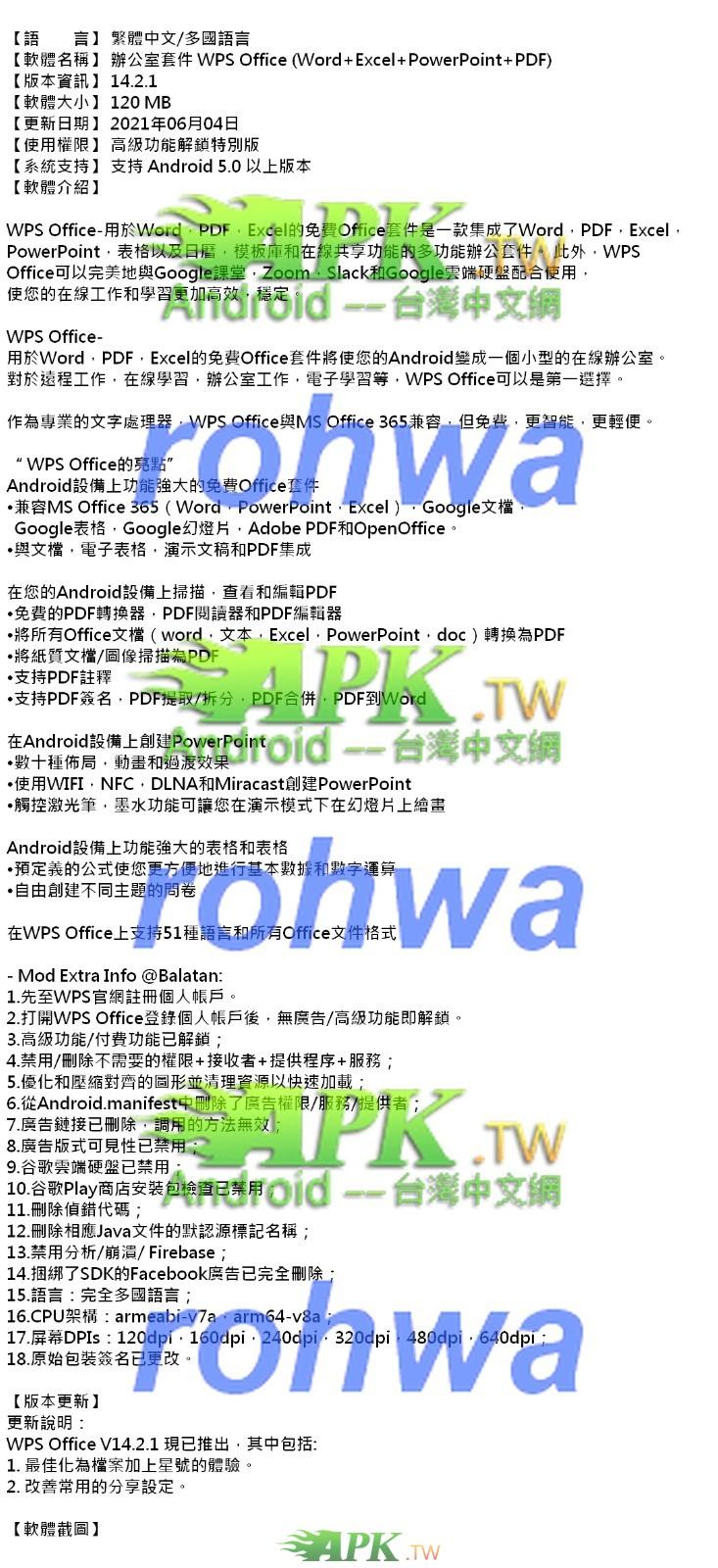 WPS_Office_Premium_14.2.1 APK_.jpg