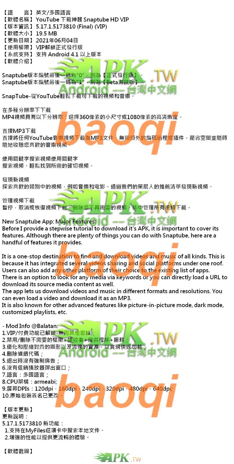 Snaptube_VIP_5.17.0.5173810 APK_.jpg