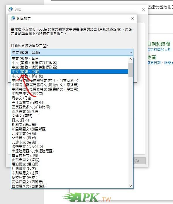 將電腦地區改為中國
