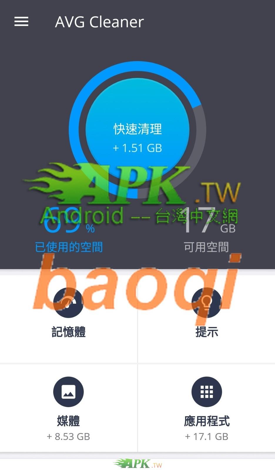 AVG_Cleaner__1_.jpg
