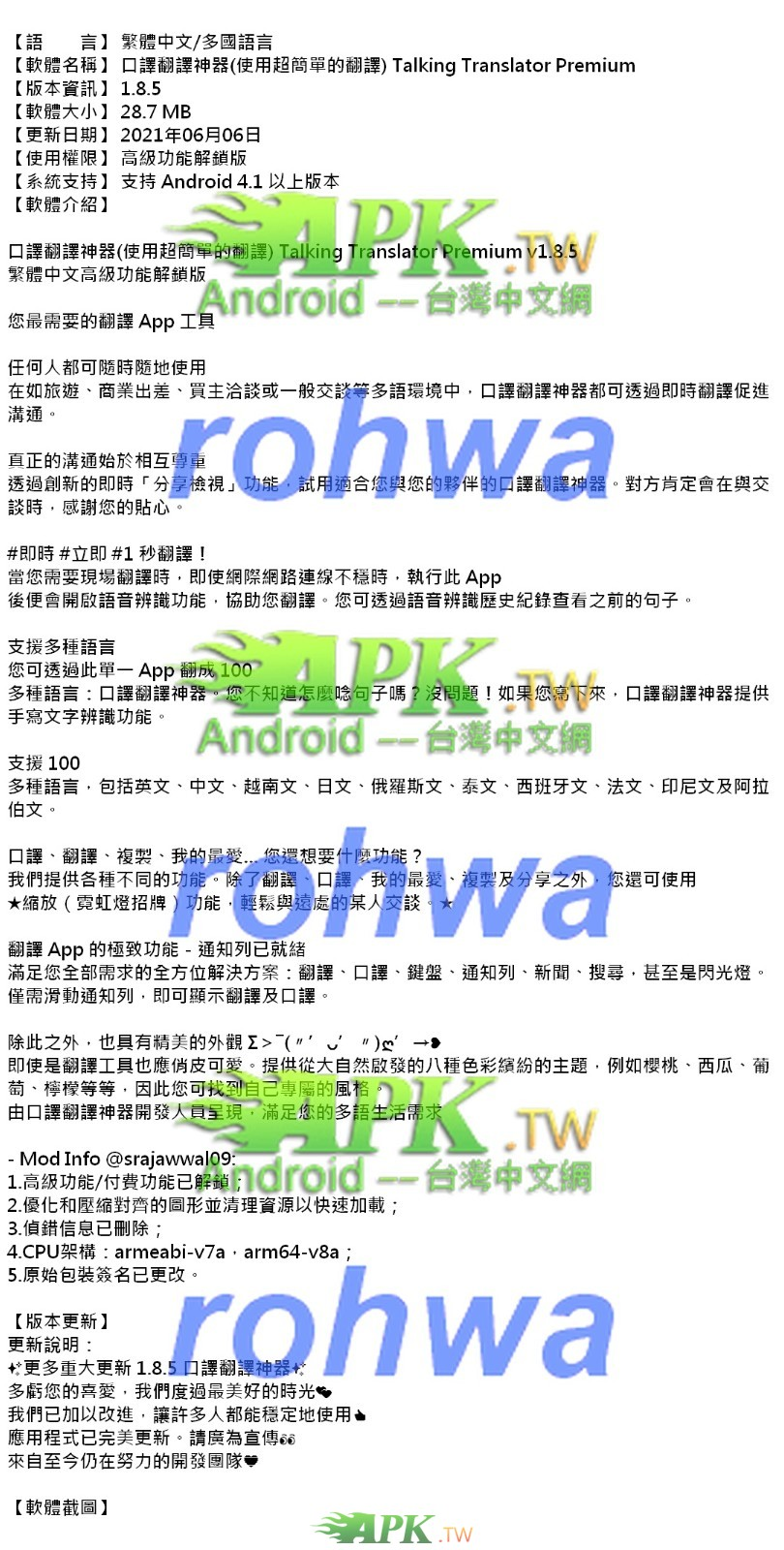 TalkingTranslator_Premium_1.8.5_.jpg