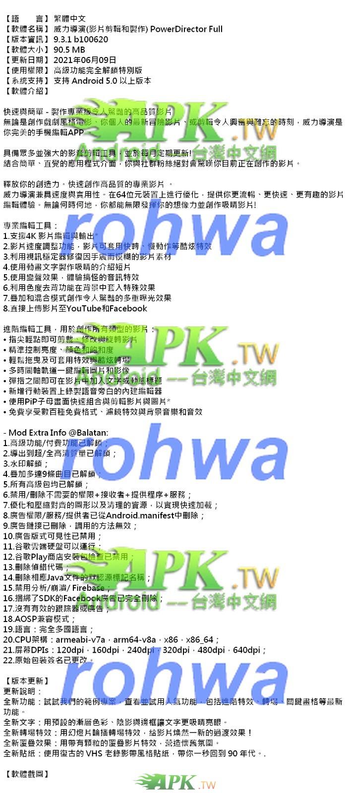 PowerDirector_Premium_9.3.1 APK_.jpg