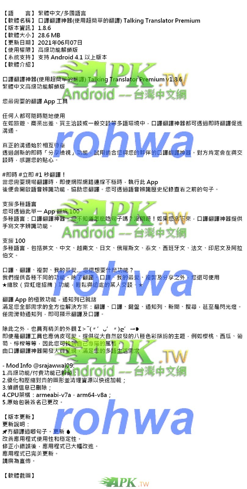 TalkingTranslator_Premium_1.8.6_.jpg