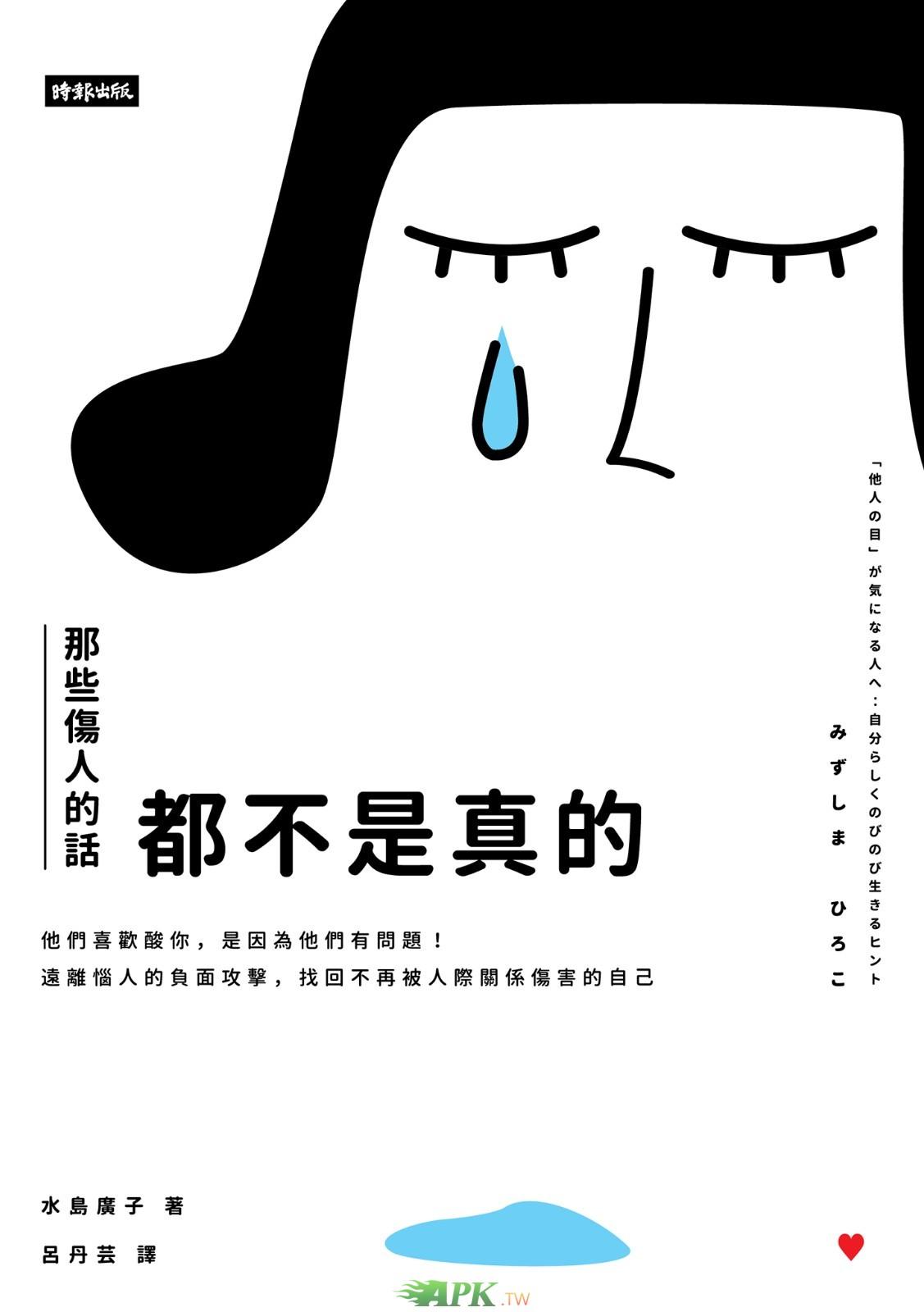 水島廣子《那些傷人的話都不是真的》.jpg