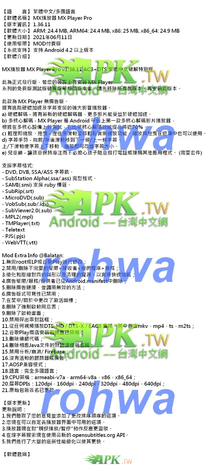 MX_Player_Pro_1.36.11_.jpg