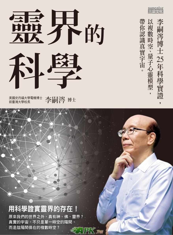 李嗣涔《靈界的科學》.jpg