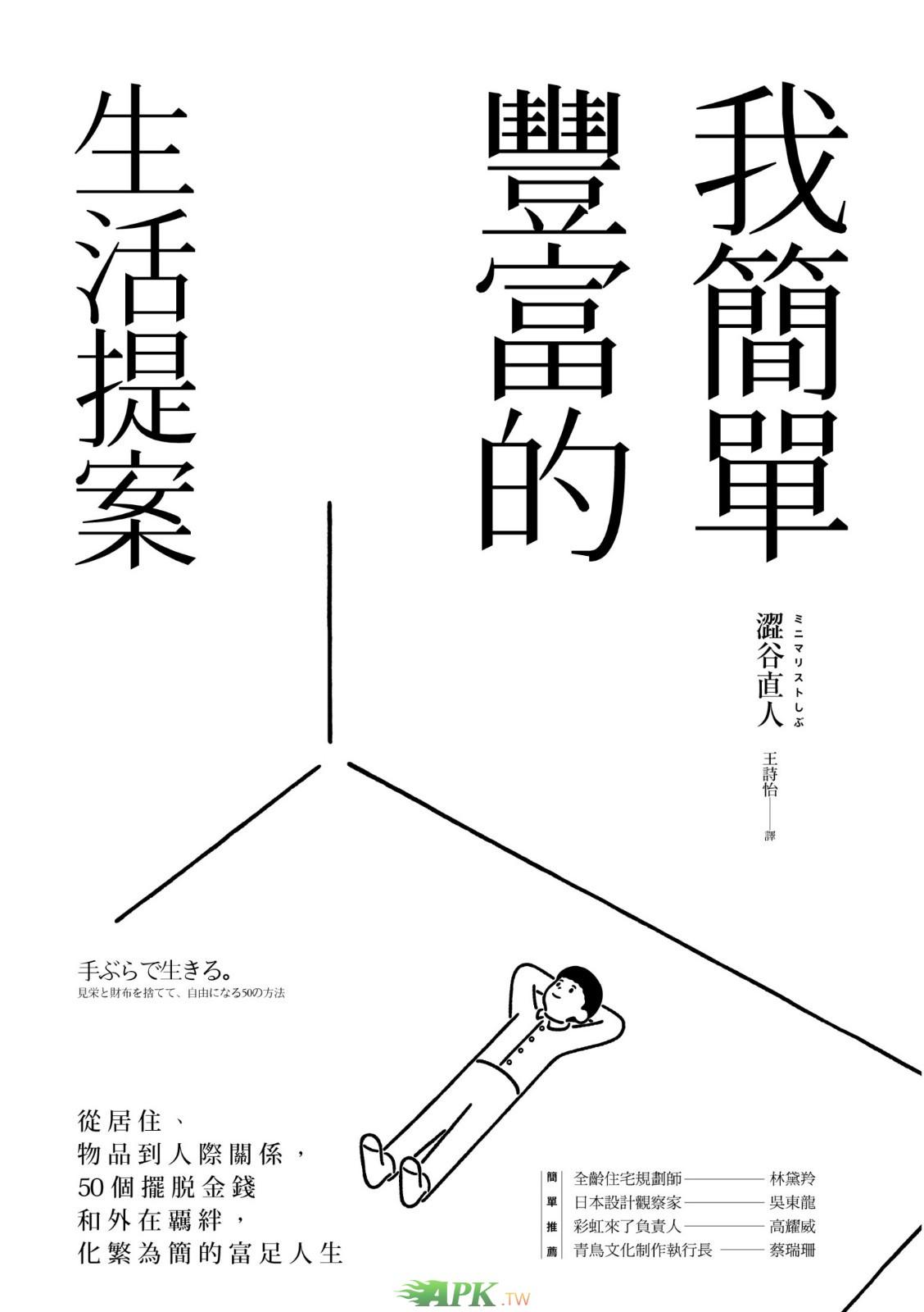 澀谷直人《我簡單豐富的生活提案》.jpg