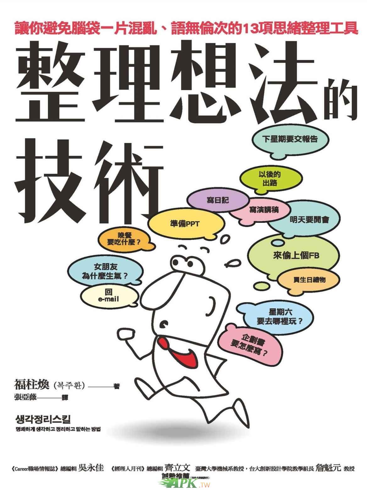 福柱煥《整理想法的技術》.jpg