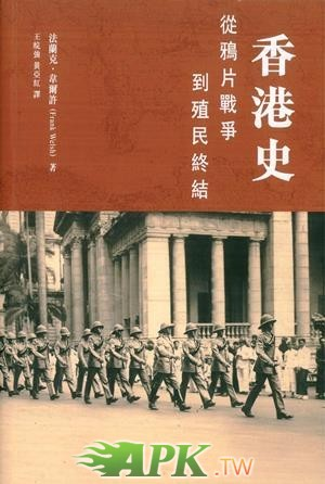 香港史:從鴉片戰爭到殖民終結.jpg