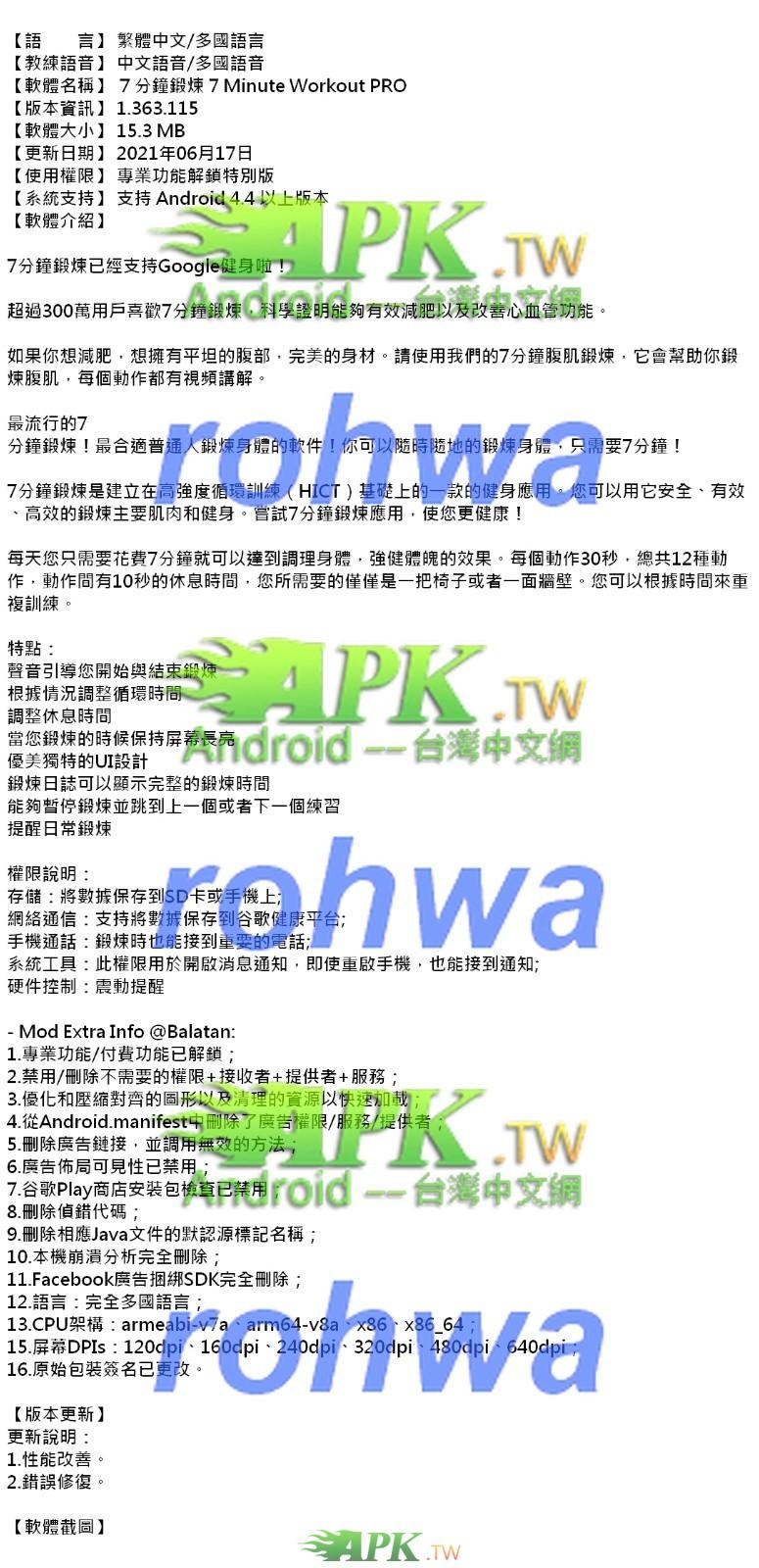 7MinuteWorkout_PRO_1.363.115_.jpg