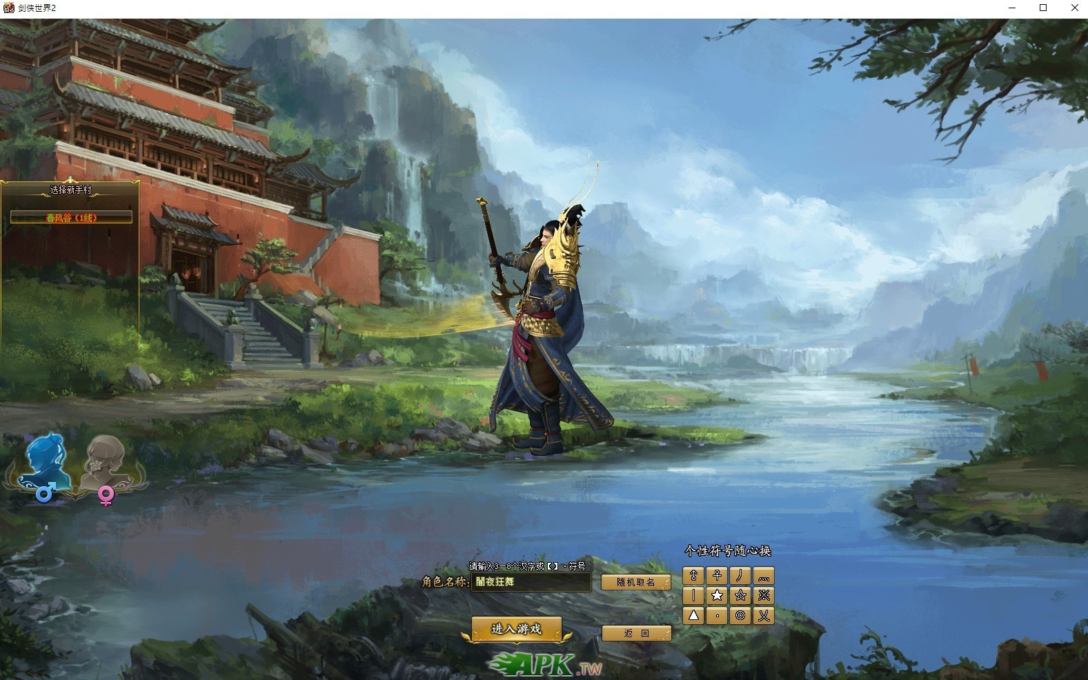 劍俠世界1.jpg