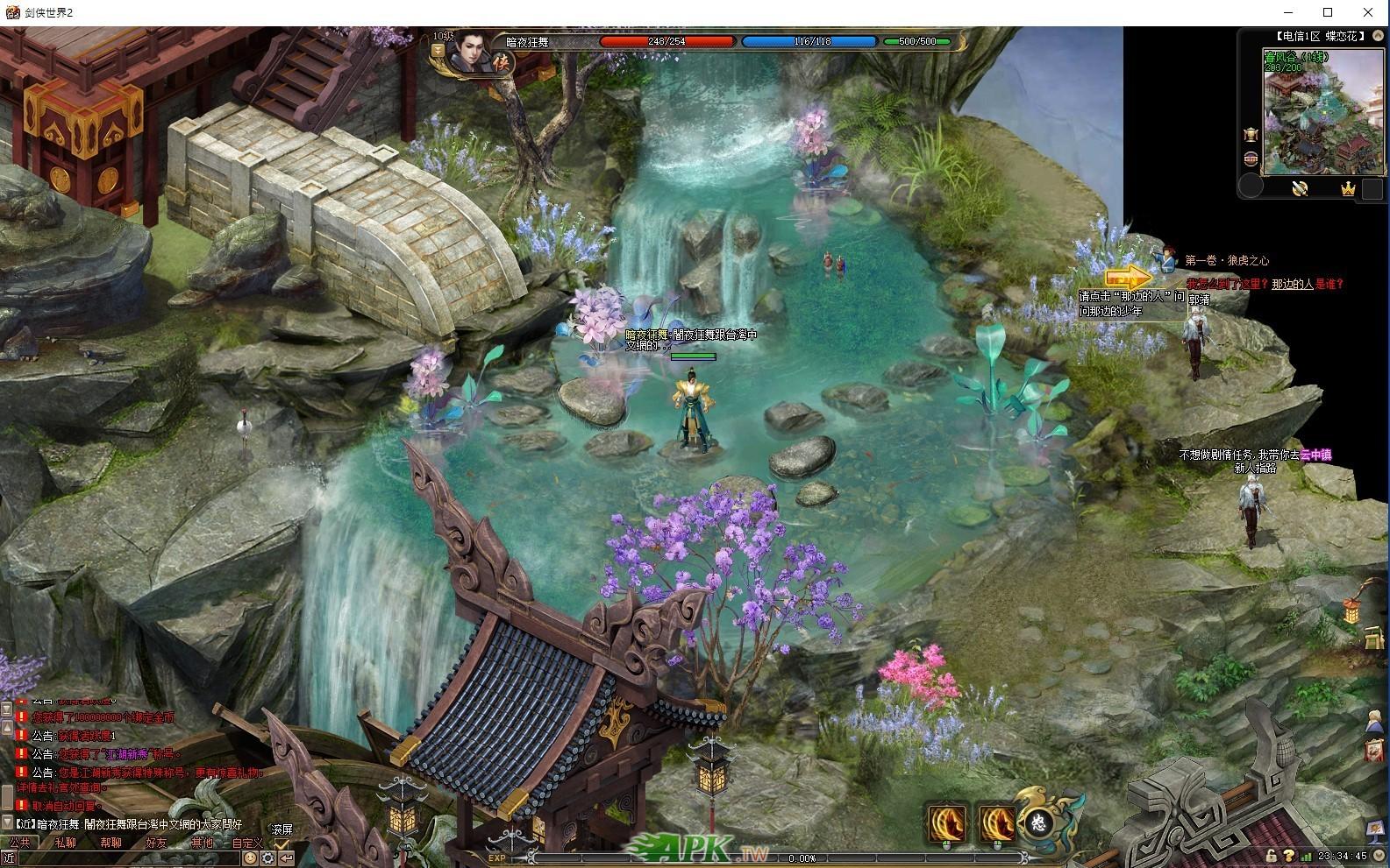 劍俠世界2.jpg