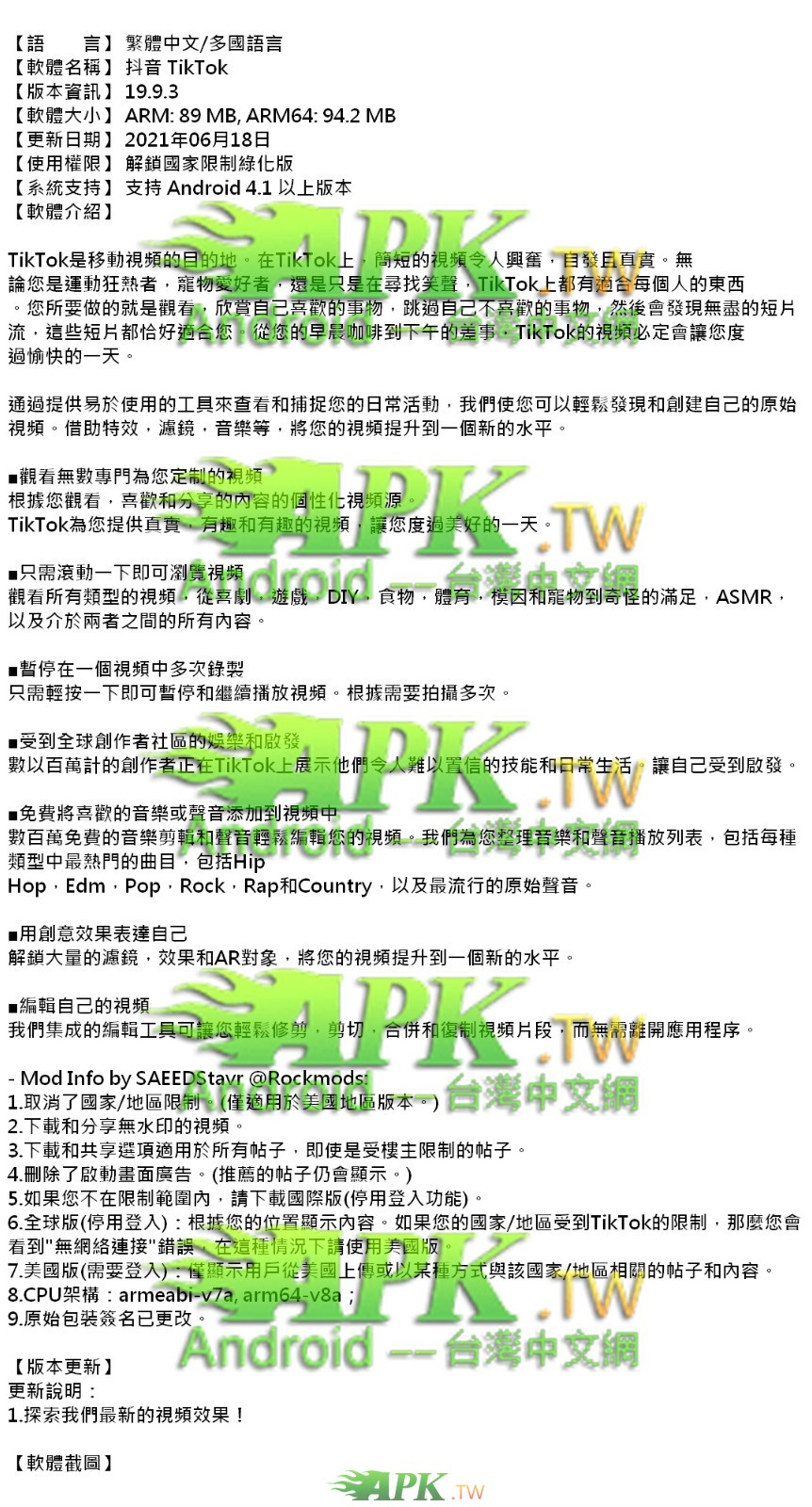 TikTok_19.9.3 APK_.jpg