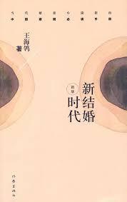 王海鴒-新結婚時代.jpg