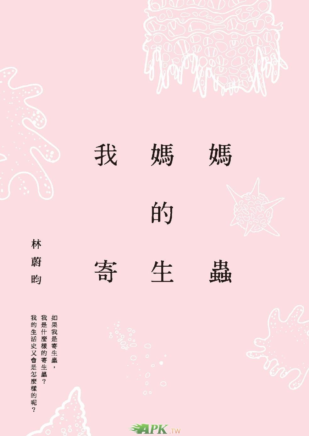 林蔚昀《我媽媽的寄生蟲》.jpg