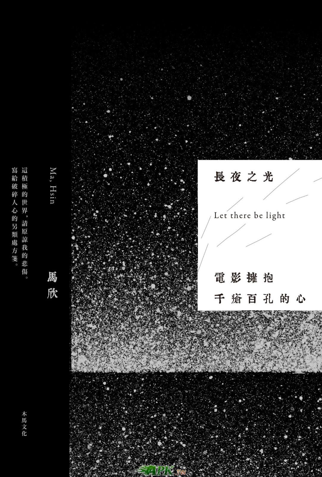 馬欣《長夜之光:電影擁抱千瘡百孔的心》.jpg