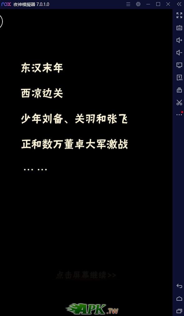 少年三國志1.jpg
