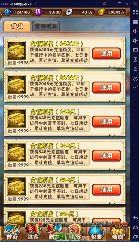 少年三國志4.jpg