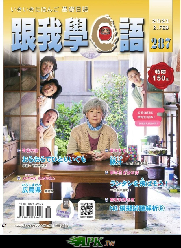 202102跟我學日語.jpg
