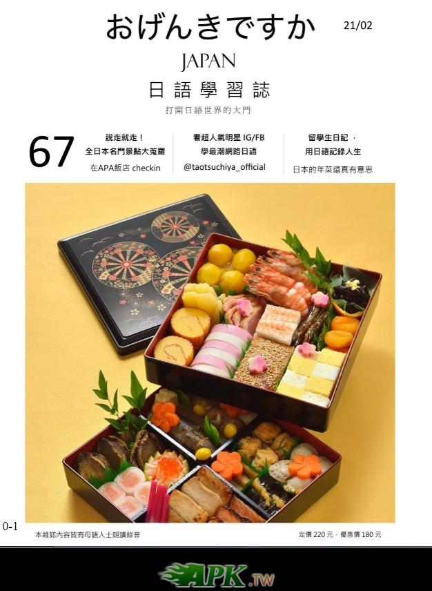 202102Hi! JAPAN 日語學習誌.jpg