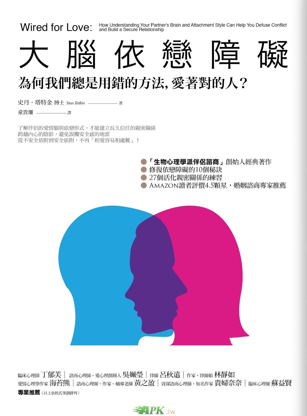 史丹.塔特金《大腦依戀障礙》.jpg