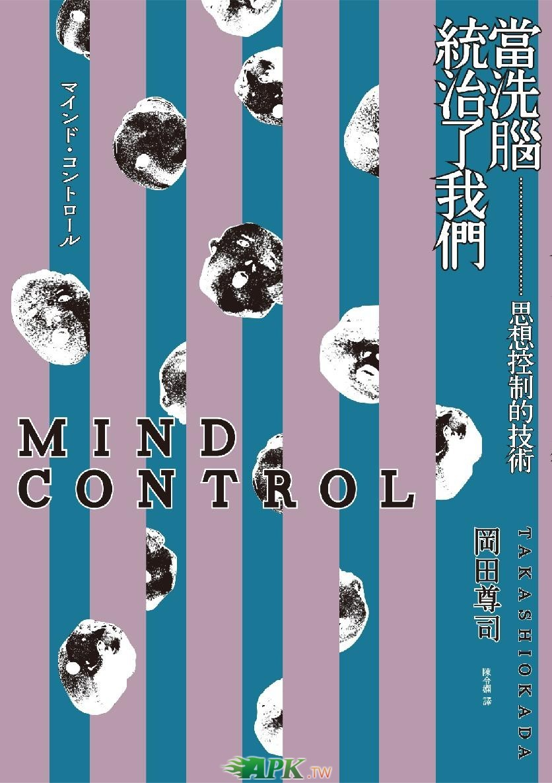 岡田尊司《當「洗腦」統治了我們: 思想控制的技術》.jpg
