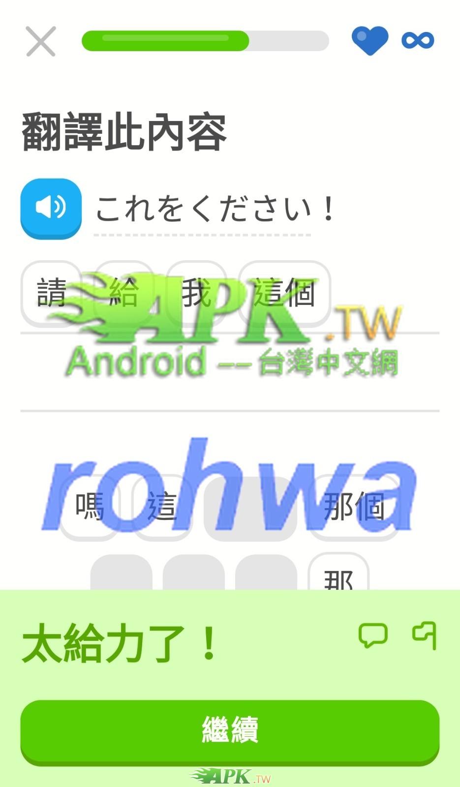 Duolingo__4_.jpg