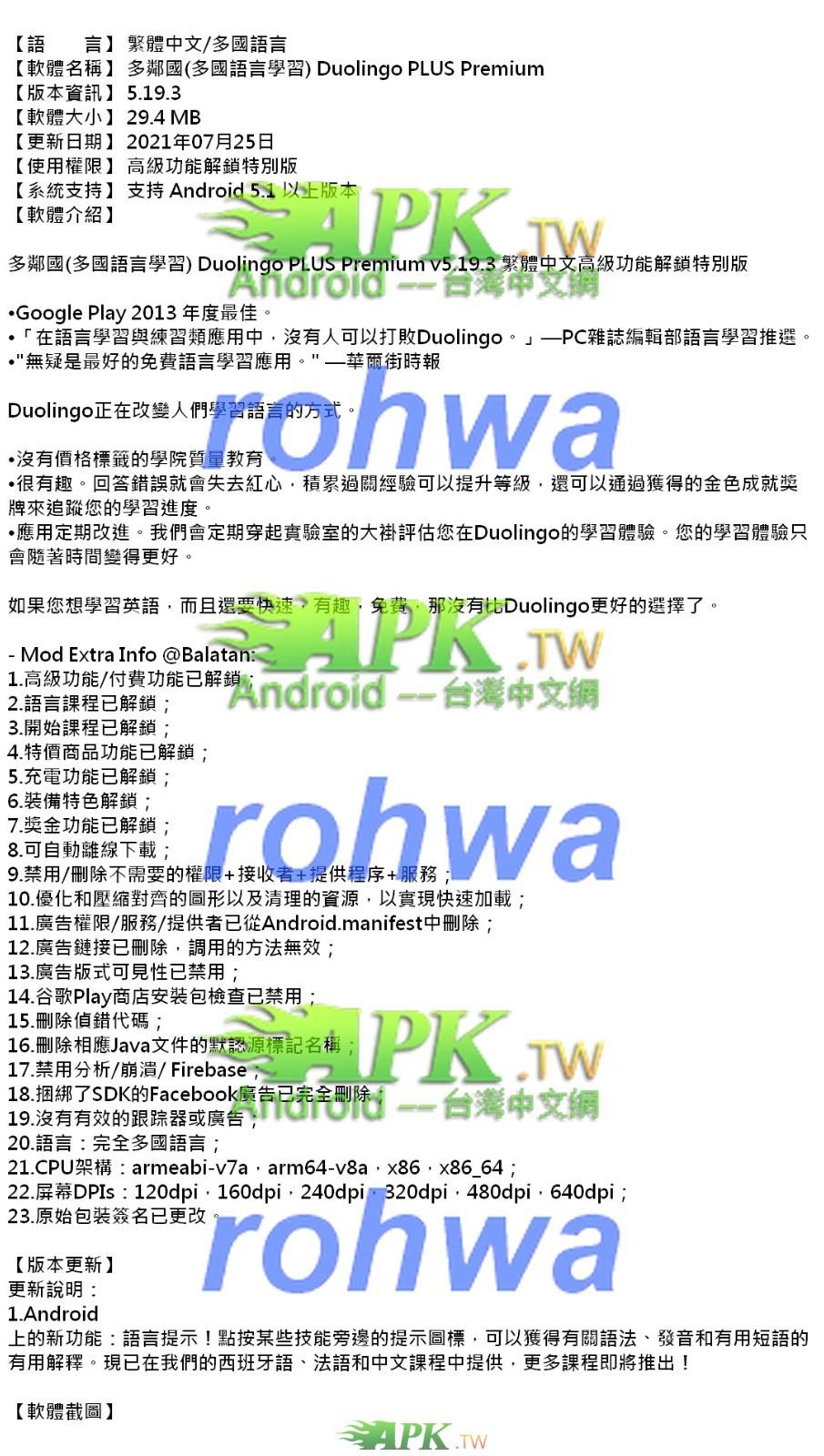 Duolingo_PLUS_Premium_5.19.3_.jpg