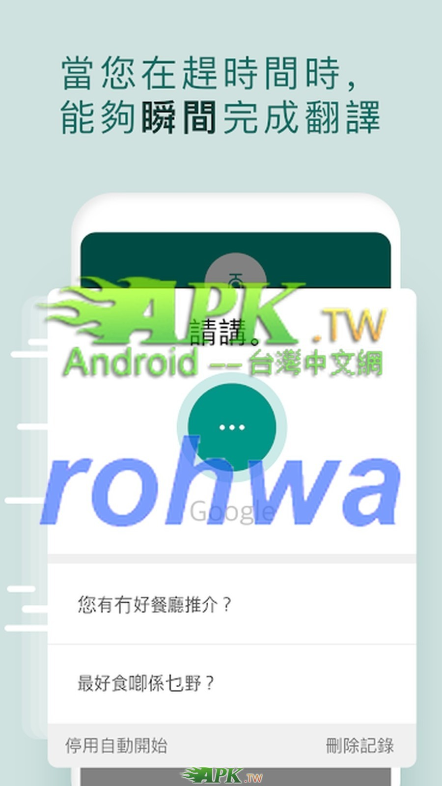 TalkingTranslator__1_.jpg