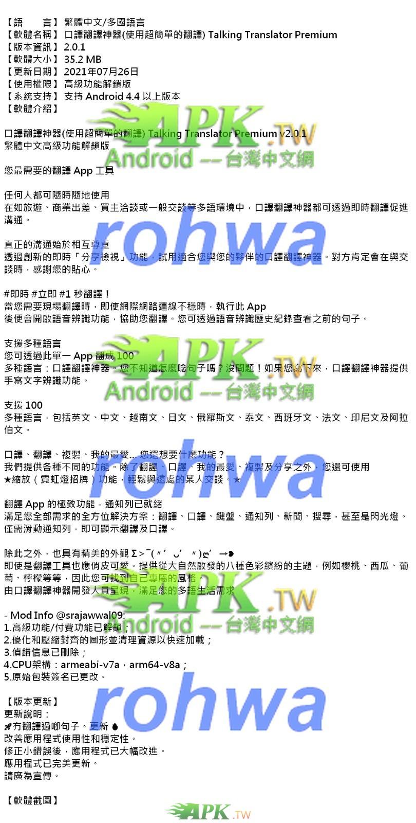 TalkingTranslator_Premium_2.0.1_.jpg