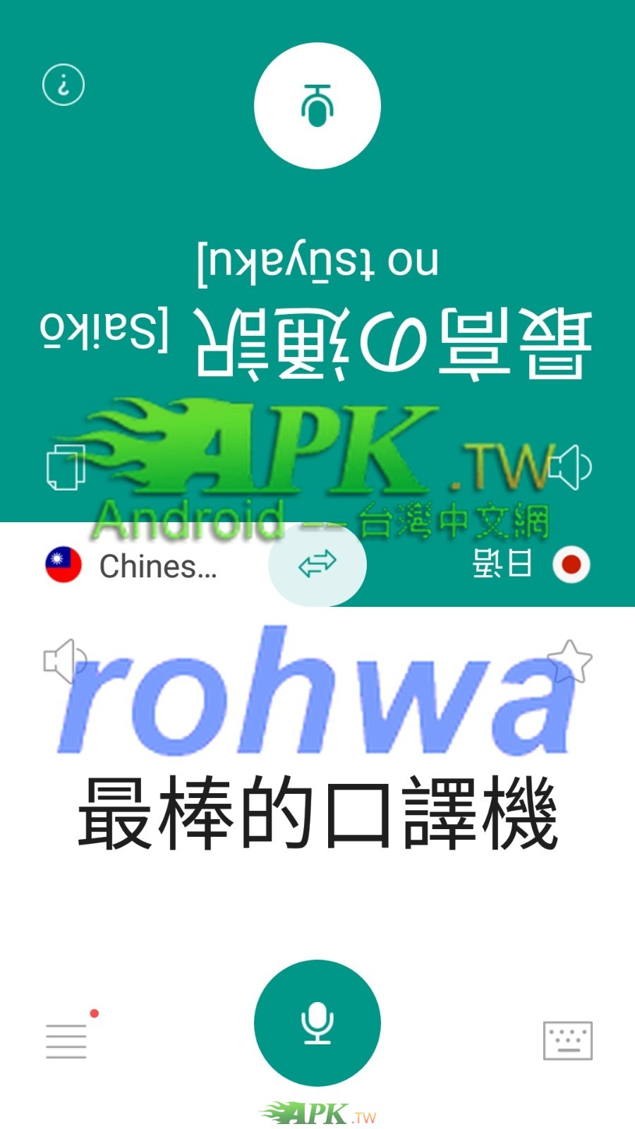 TalkingTranslator__4_.jpg