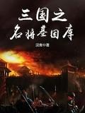 sanguozhimingjiangjiyinku-hanzhou.jpg