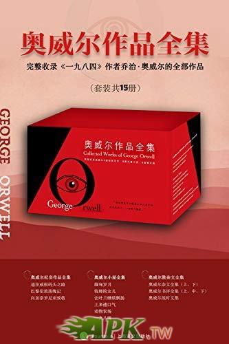 喬治·歐威爾作品全集(套裝共15冊.jpg