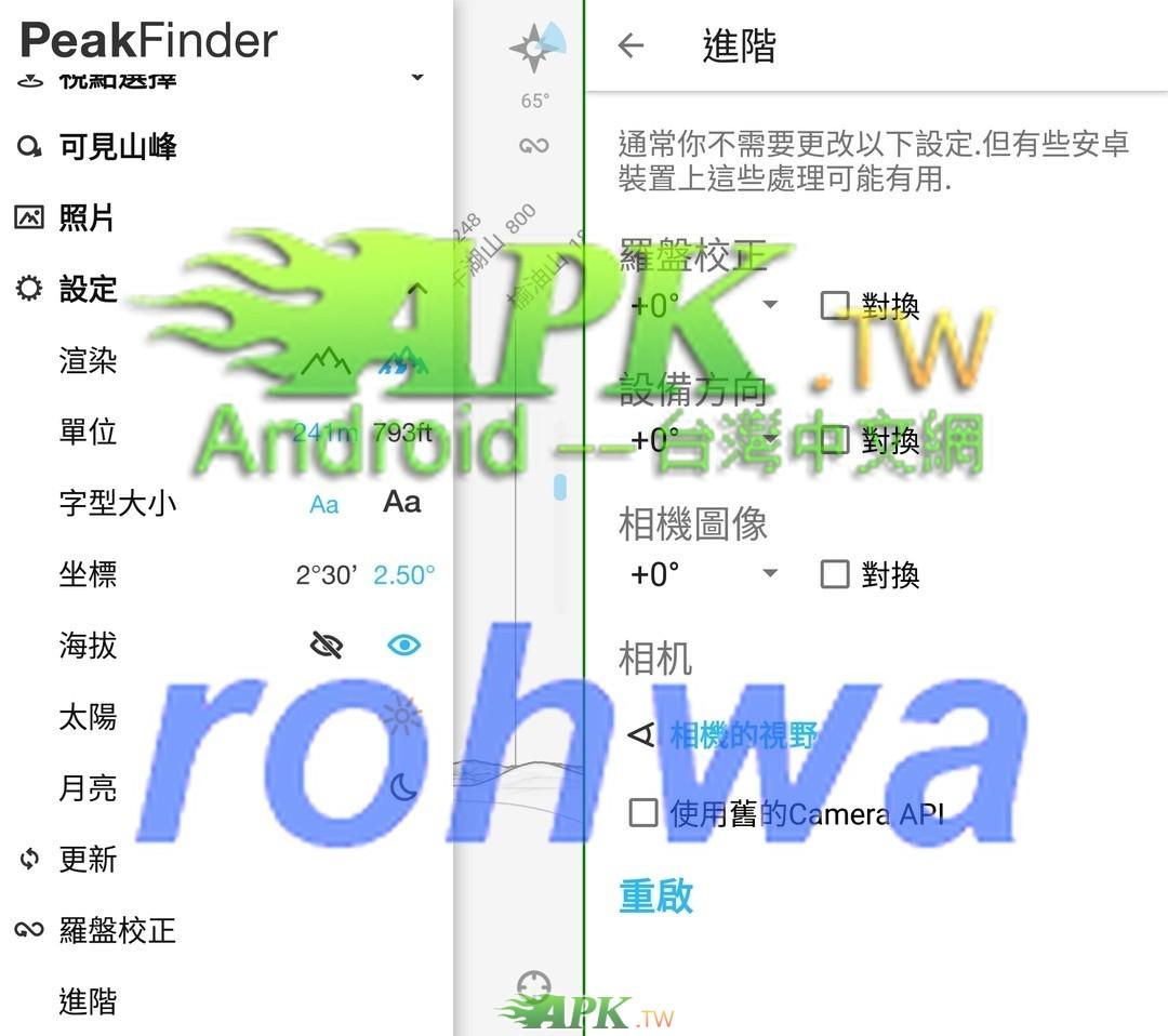 PeakFinder__3_.jpg