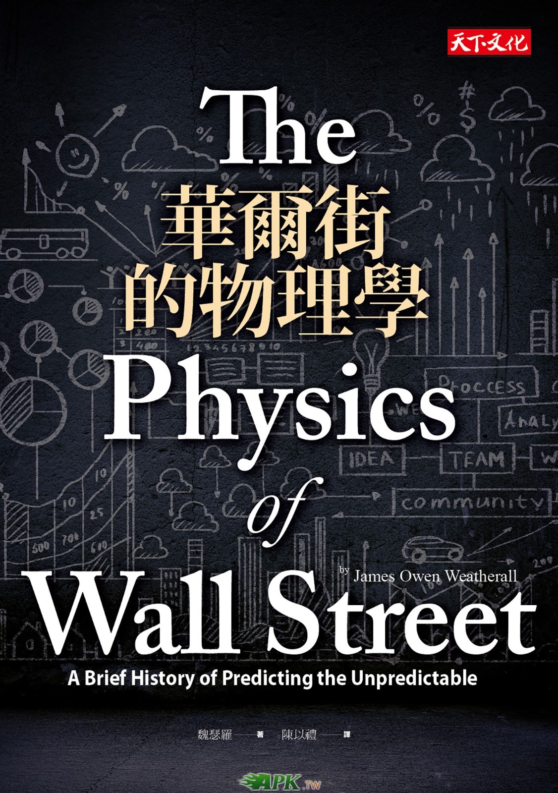 魏瑟羅《華爾街的物理學》.jpg