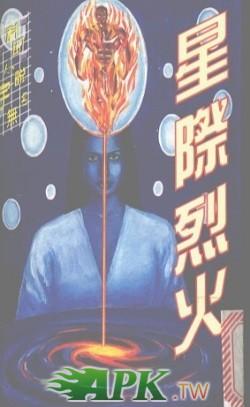 2-02宇無名《星際烈火》.jpg