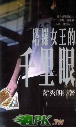 2-05a藍秀朗《塔羅女王的千里眼》.jpg