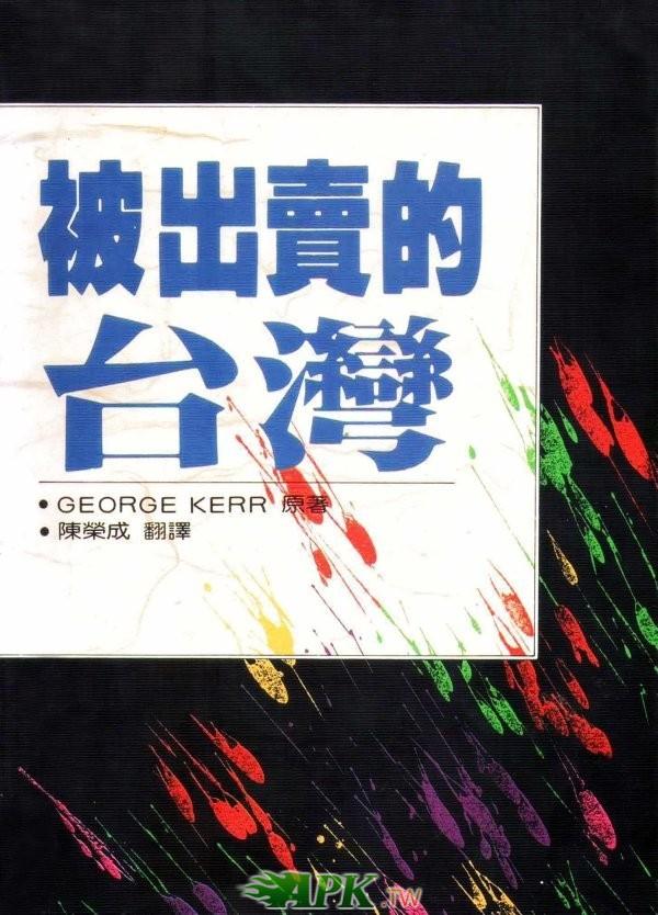 喬治柯爾《被出賣的台灣》.jpg