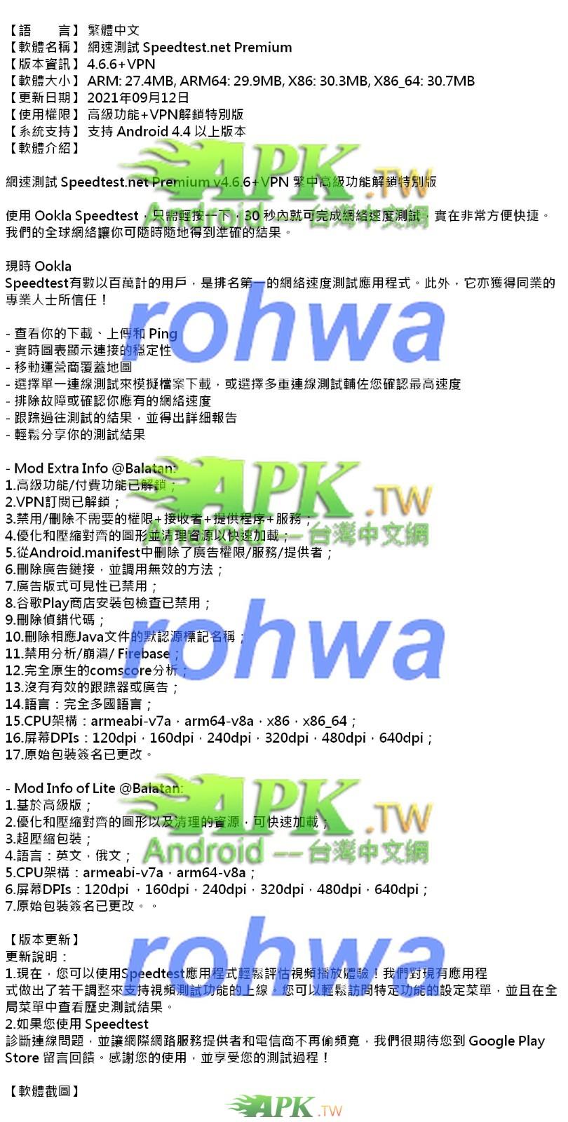 Speedtest_Premium_4.6.6_.jpg
