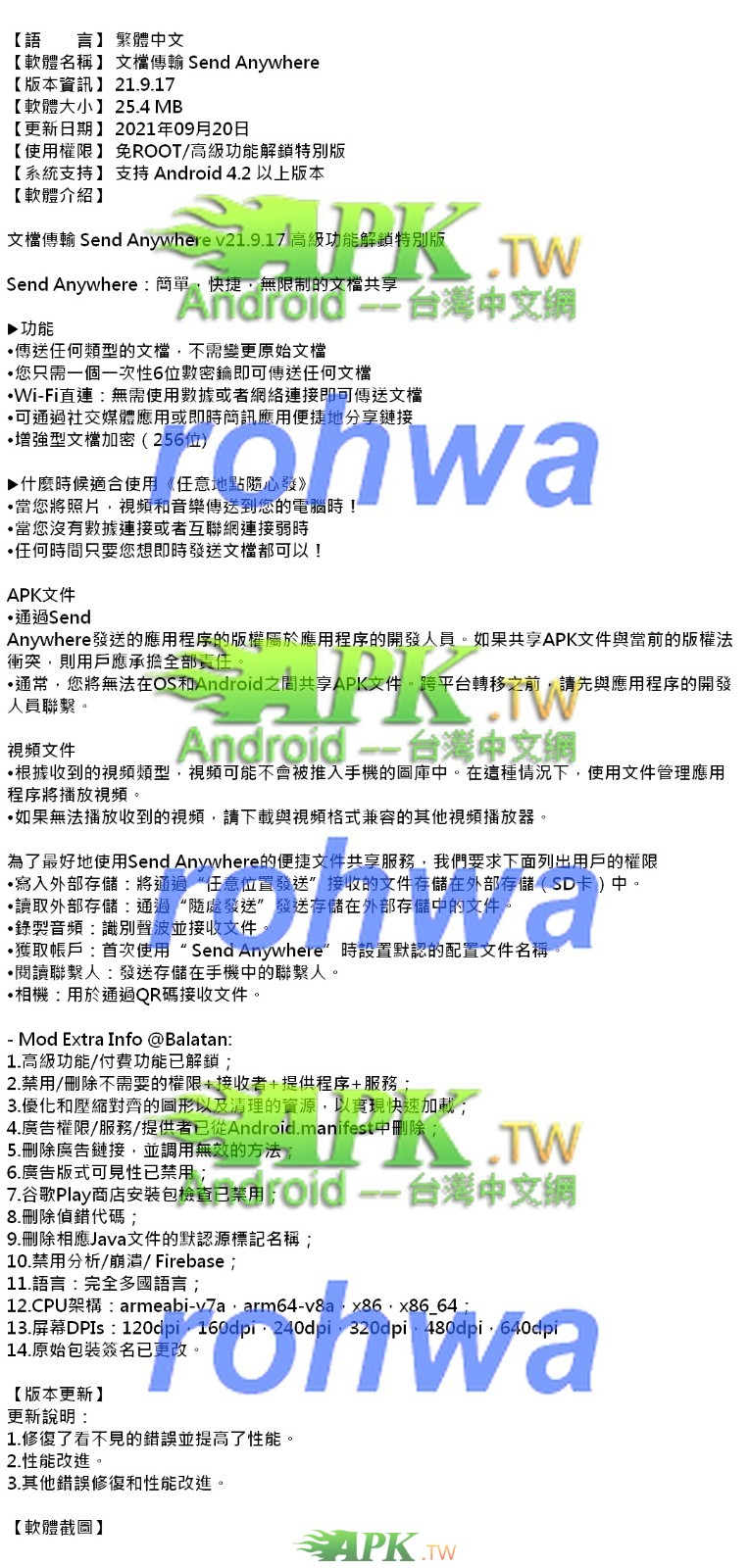 SendAnywhere_Premium_21.9.17_.jpg
