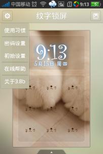 【纹字锁屏】安卓自定义可爱锁屏