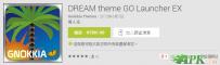 GO主題付費版-DREAM theme GO Launcher EX(2.0↑@1.1M@apk)