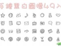 簡約風手繪icon圖示49*png檔